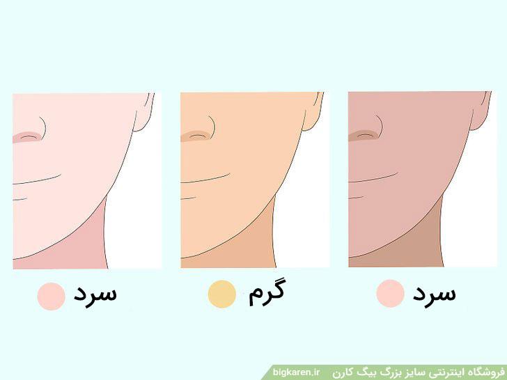 درک کردن رنگ پوست در انتخاب لباس